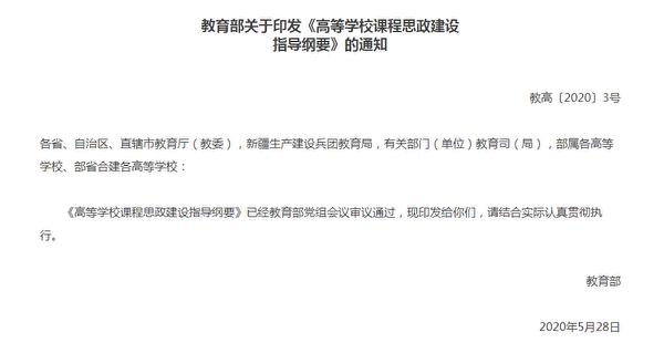 (中共教育部網站截圖)