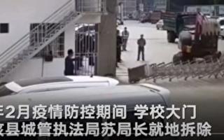 廣西城管局長拒量體溫 派挖掘機拆掉校門