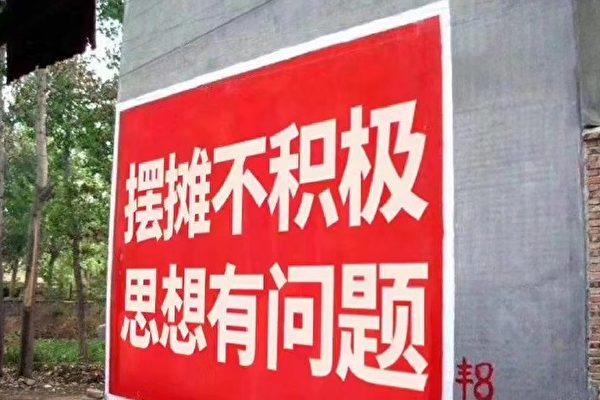 """组图:地摊走红 """"雷人标语""""网路热传"""