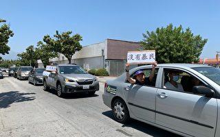 洛杉矶华人区现纪念六四的民主车队