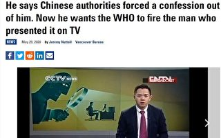 给中共站台 英籍华人记者面临调查