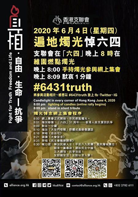 香港支聯會2020年6月4日舉辦「遍地燭光悼六四」活動。(支聯會公告)