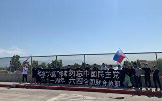 洛华人区巨型横幅纪念六四31周年