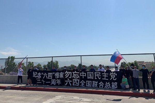 洛華人區巨型橫幅紀念六四31周年