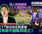 【役情最前線】陸足球名將宣布新中國聯邦成立