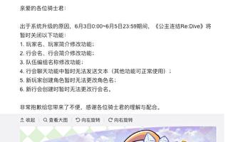"""六四临近 大陆运营游戏开启""""暂停""""模式"""