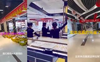 【现场视频】箱包市场萧条 商场导购员失业