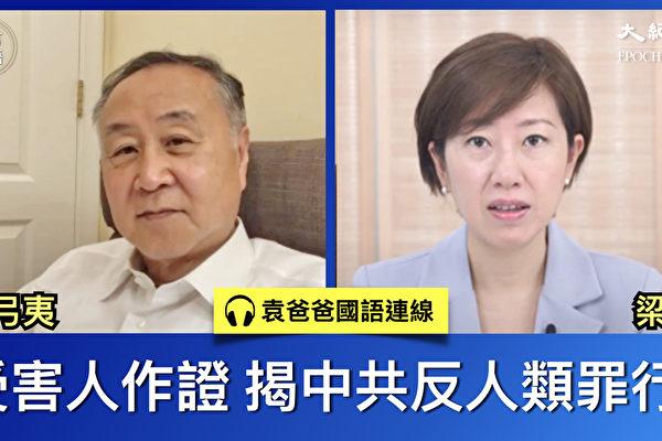 【珍言真语】袁弓夷:性侵受害者作证 揭中共罪行