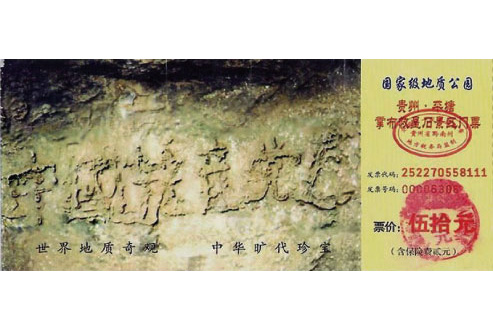 撣封塵:藏字石現世十八年,為何被屢次做手腳