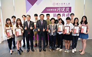 清大13位課外表現傑出學生 獲頒行健獎