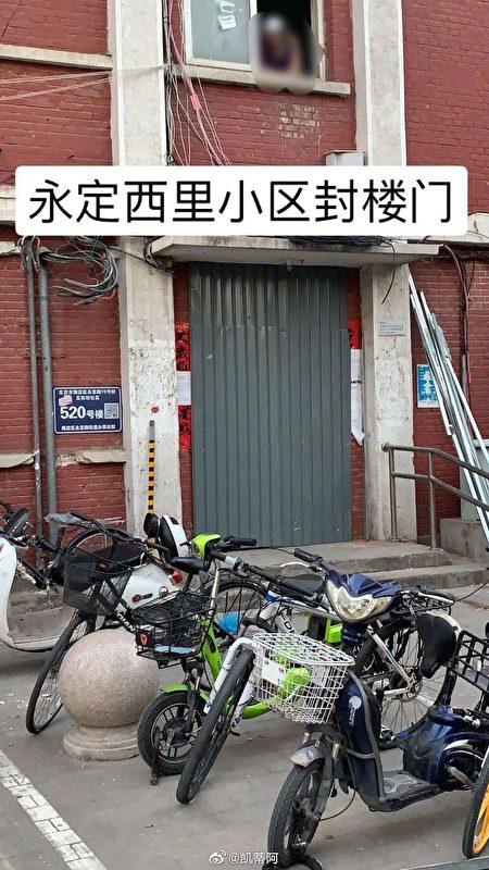 """""""北京市海淀区永定路70号院""""、""""520号楼""""的网传清晰图片。(网路图片)"""