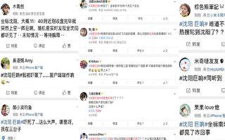 成都、瀋陽巨響登微博熱搜榜 網民議論紛紛