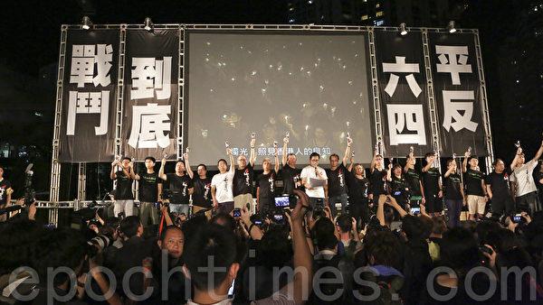 2014年6月4日,香港支聯會在維多利亞公園舉行六四燭光集會,支聯會呼籲民眾一起攜手平反六四,結束中共一黨專政。(潘在殊/大紀元)