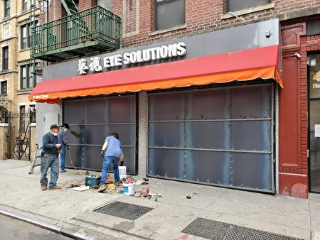 勿街的艺视眼镜铺焊上了钢板。