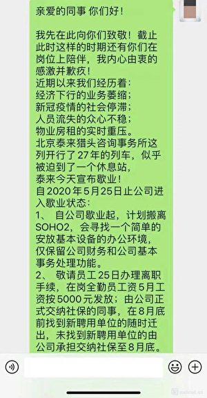 來自泰來獵頭公司內部員工的微信聊天截圖。(網頁截圖)