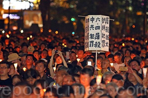 2017年6月4日,香港支聯會在維多利亞公園舉行「六四事件」28周年燭光晚會。(李逸/大紀元)
