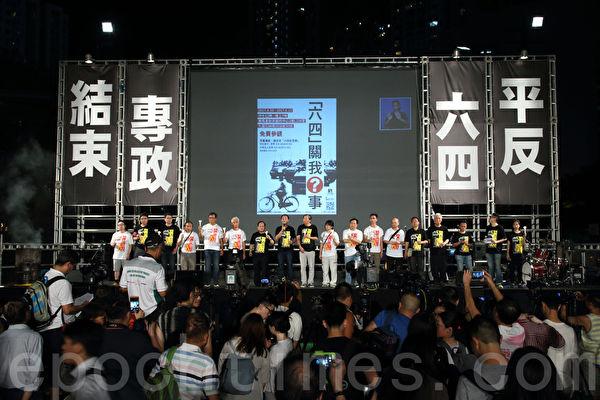 2017年6月4日,香港支聯會在維多利亞公園舉行「六四事件」28周年燭光晚會。(孫青天/大紀元)