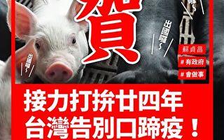 OIE将台湾至口蹄疫区除名 外交部肯定