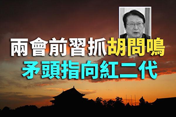 陈思敏:山东舰的锅背不起 胡问鸣或供出吴胜利