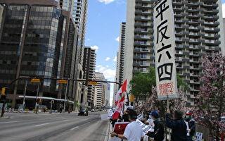 """""""六四只是罪恶之一""""加拿大卡城民众抗议中共暴行"""