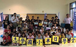 漢字趣味輕鬆學 花蓮孩童文創體驗樂開懷