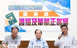 護照及華航正名案 民團促排入臨時會議程