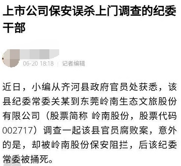 山東齊河縣紀委常委關某,被嶺南股份的一名保安殺害。(網頁截圖)