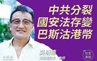 【珍言真语】吴明德:巴斯赌中共经济崩溃 做空港币