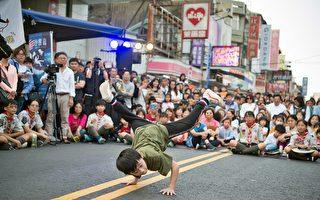 2020嘉义艺术节–街艺总动员 选热忱有活力表演者