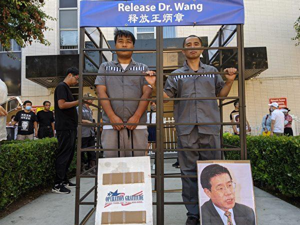 釋放王炳章 洛杉磯華人發起「同囚」聲援