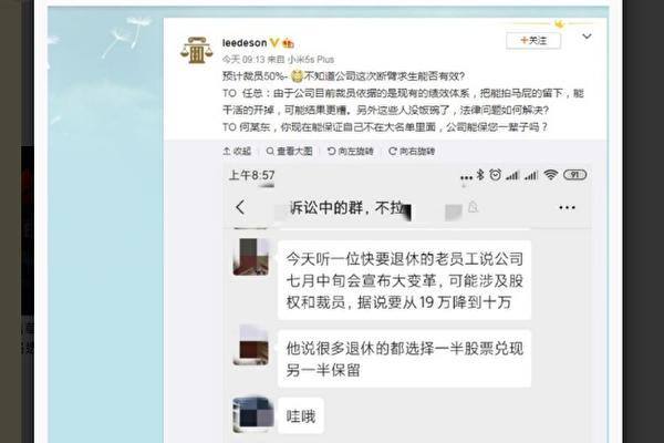 前員工爆料被刪:華為擬裁員50% 涉9萬人