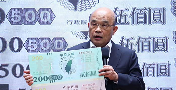 台灣振興三倍券將開放預購 申請方式一次看