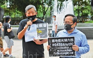 六四晚会首次遭香港警方禁止