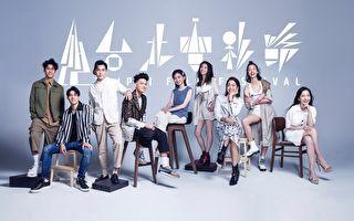 台北電影節公布9位影視新星 將與觀眾面對面