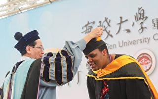 史瓦帝尼王子实践硕士毕业:我爱台湾