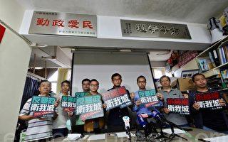 香港民协公布立会初选推荐名单