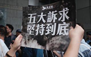 反送中周年 勇武派:唯有坚持 香港才有希望