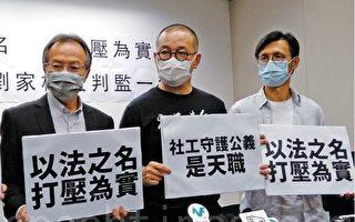 香港社工前线调解罪成重囚一年