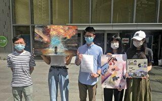 """""""第一年的故事""""艺术展无故被取消 区议员龚振祺谴责民政处"""