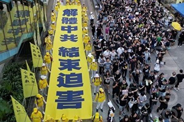 去年香港民眾遊行時打出「解體中共 結束迫害」巨型橫幅。(宋碧龍/大紀元)