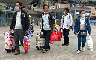 组图:北京梦碎 逃离北京 逃离疫情
