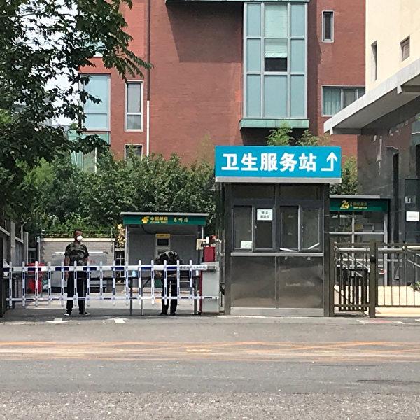 2020年6月25日,朝陽區雙井衛生服務站,已經封閉,門口有穿迷彩的人員。(大紀元)