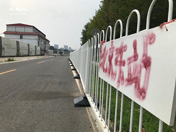 2020年6月25日,北京東站外街道空無一人。(大紀元)