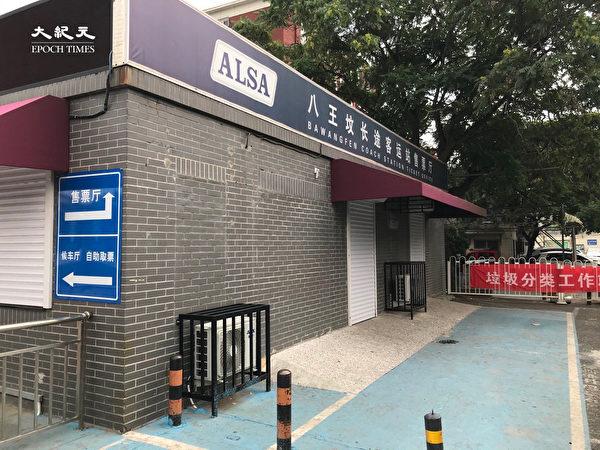 2020年6月25日,八王墳長途客運總站售票廳關閉。(大紀元)
