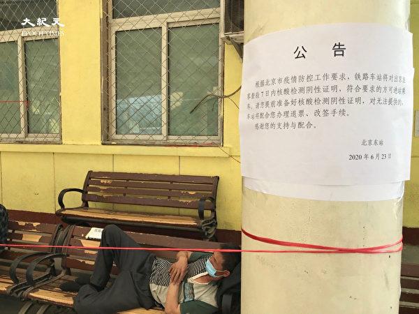 2020年6月25日,北京東站。只有核酸證明才能進站。(大紀元)