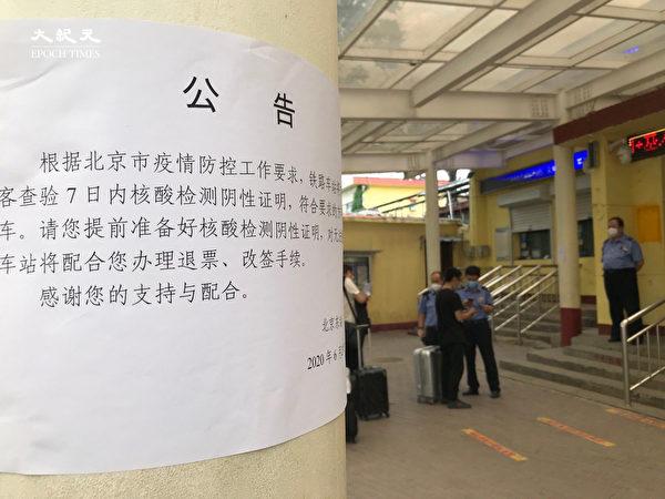 2020年6月25日,北京東站,警察查驗核酸證明後才能進站。(大紀元)