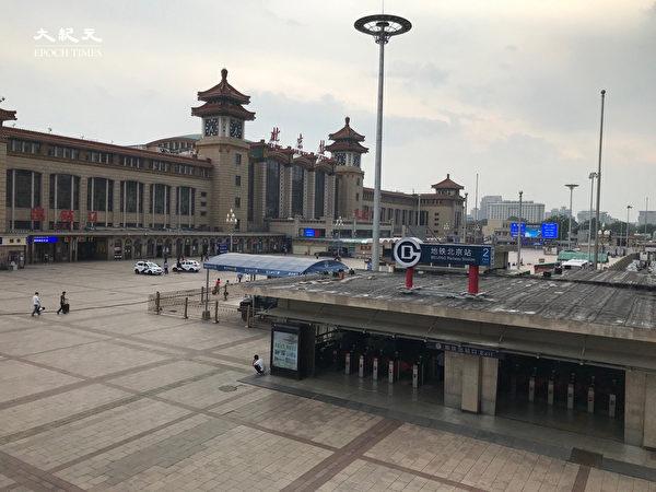 2020年6月25日,端午節的北京站。(大紀元)