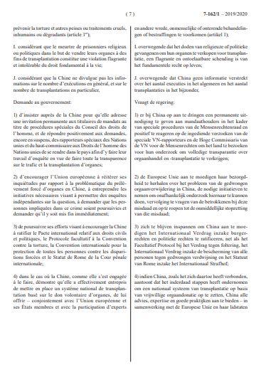 圖:比利時聯邦參議院通過決議,譴責中共活摘器官。