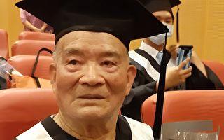 宜兰大学最年长毕业生 91岁阿公完成求学梦