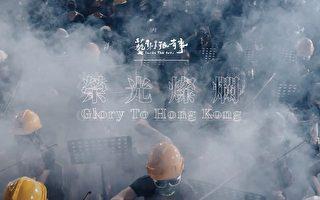 """香港民众心目中的""""国歌""""制作团队现身说法"""